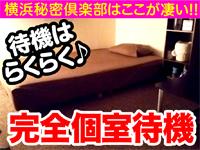 横浜秘密倶楽部