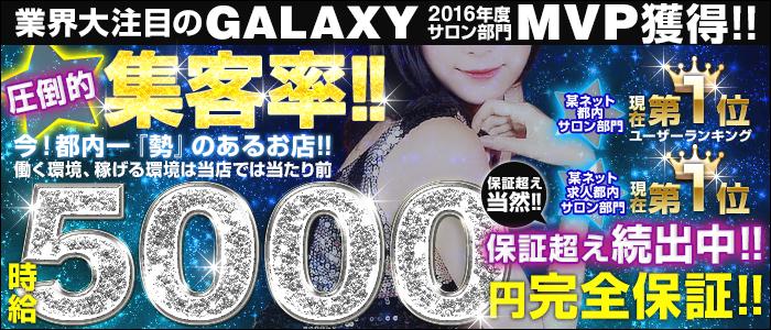 Galaxy~ギャラクシー~