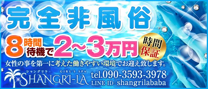 高田馬場Shangri-La(シャングリラ)
