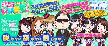 渋谷オナクラ コスっていいとも!