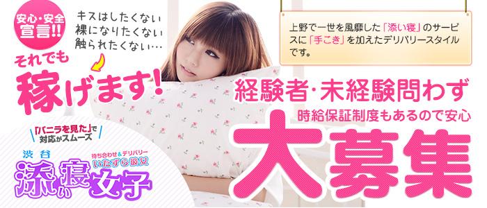 渋谷 添い寝女子