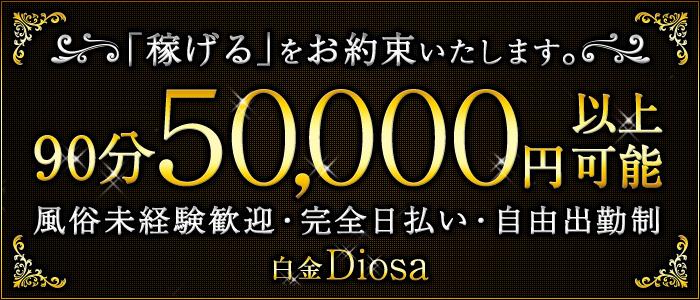 白金Diosa(ディオサ)