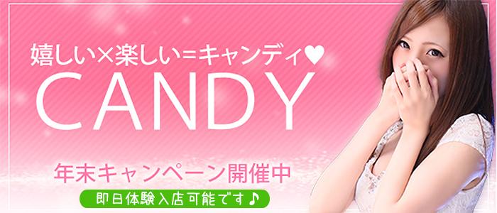 体験入店・CLUB CANDY(佐賀店)
