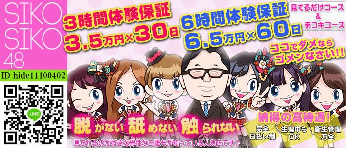 SIKOSIKO48 船橋店