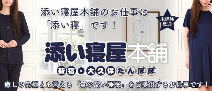 未経験・添い寝屋本舗 たんぽぽ新宿・大久保