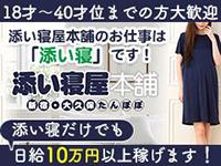 楽に稼ぎたい!日給10万円以上可能!お客様に添い寝をするお店!