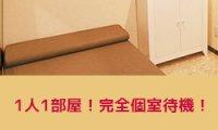 金妻倶楽部 西川口店