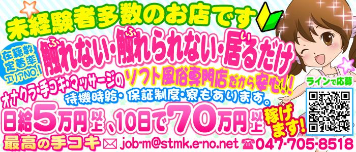 最高の手コキ 松戸・柏店
