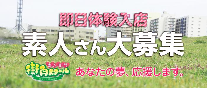 体験入店・素人専門 街角スクール