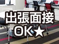 ☆出張面接OK☆