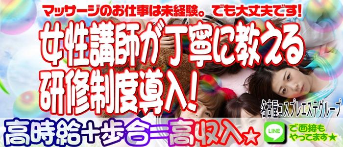 未経験・名古屋コスプレエステグループ