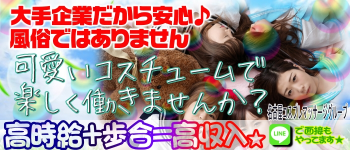 体験入店・名古屋コスプレエステグループ