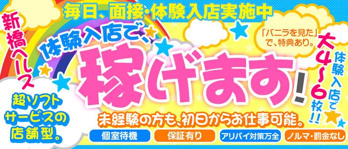 体験入店・新橋Sweets