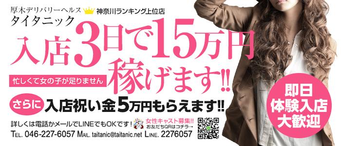 体験入店・タイタニック
