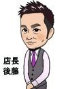 梅田秘密倶楽部®の面接官