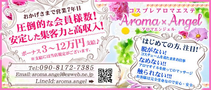Aroma×Angel