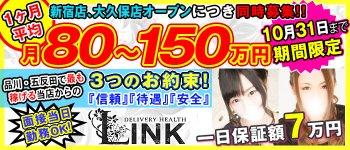 品川・五反田デリヘル LINK