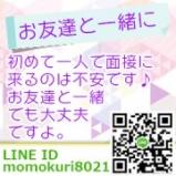 お友達紹介制度!