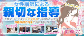 天使のゆびさき岡山店(カサグループ)