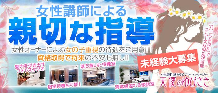 未経験・天使のゆびさき岡山店(カサグループ)