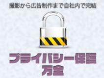 ★大手ならではの安心感と安定感★プライバシー保護万全