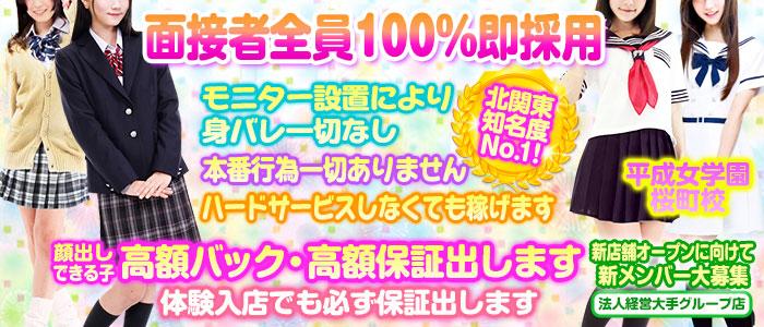 未経験・平成女学園桜町校(ミクシーグループ)