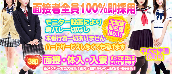 体験入店・平成女学園桜町校(ミクシーグループ)