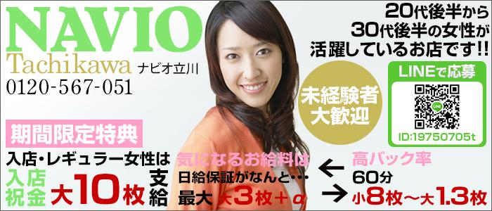 体験入店・立川NAVIO
