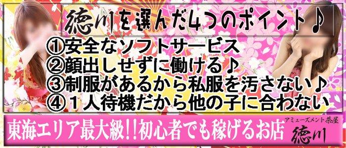 アミューズメント茶屋 徳川
