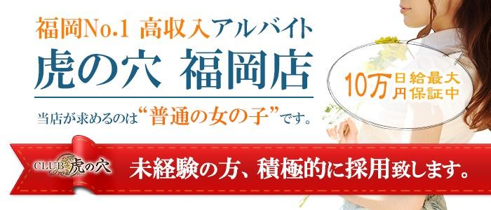 CLUB 虎の穴 福岡