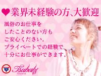 TSUBAKI(YESグループ)