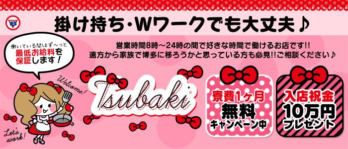 人妻・熟女・TSUBAKI(YESグループ)