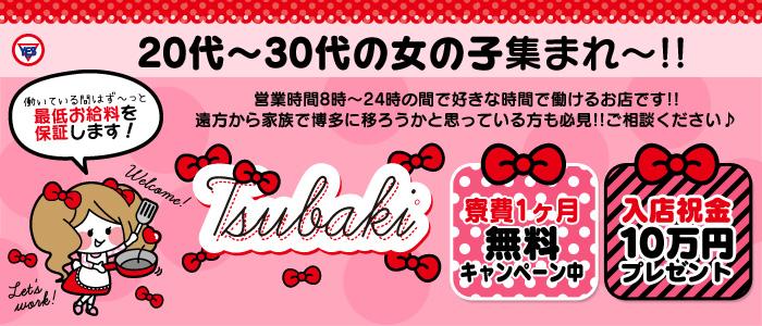 未経験・TSUBAKI(YESグループ)