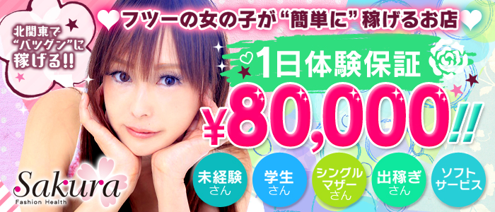 体験入店・Sakura YESグループ