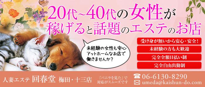 回春堂 梅田・十三店
