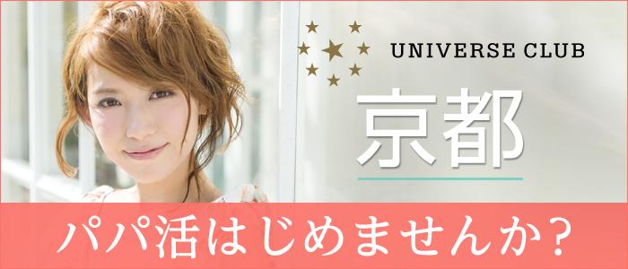 ユニバース倶楽部 京都