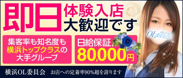 体験入店・横浜OL委員会