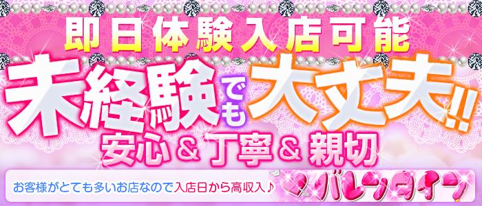体験入店・バレンタイン