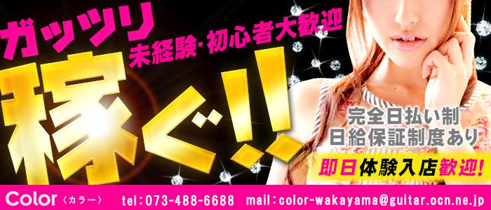 体験入店・color(カラー)