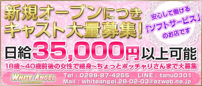 WHITE ANGEL-ホワイトエンジェル-
