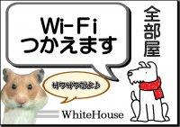 横浜 ホワイトハウス