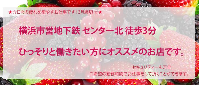 berry ~リラクゼーションサロン~