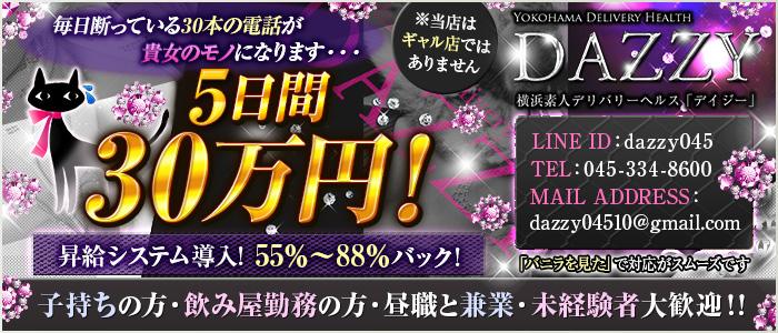 体験入店・横浜デリヘル DAZZY