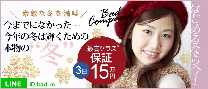 BAD COMPANY 水戸店 YESグループ