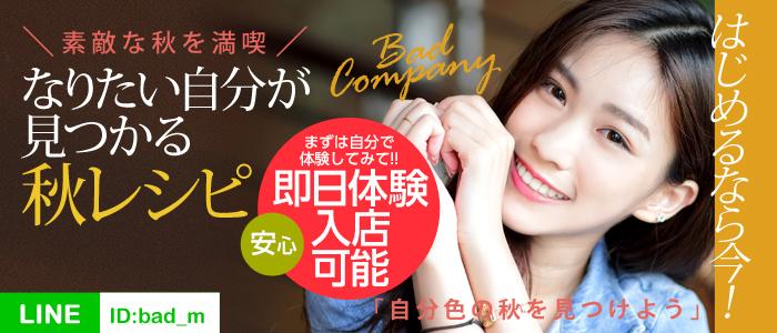 体験入店・BAD COMPANY 水戸店 YESグループ
