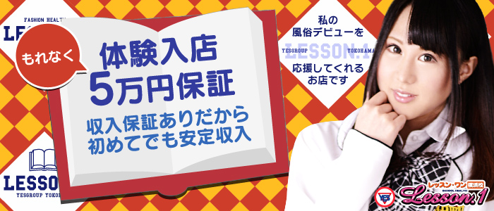 体験入店・Lesson.1 横浜校