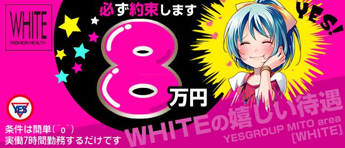 WHITE YESグループ