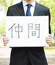 メイドin横浜の面接官