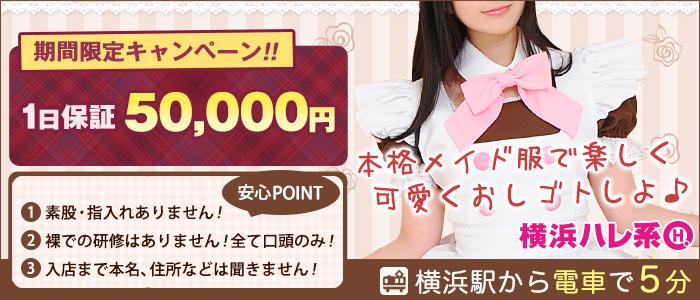 体験入店・メイドin横浜