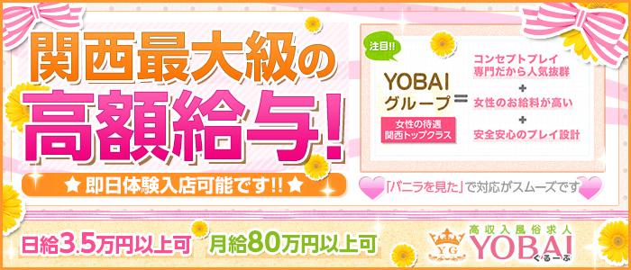 体験入店・YOBAIグループ